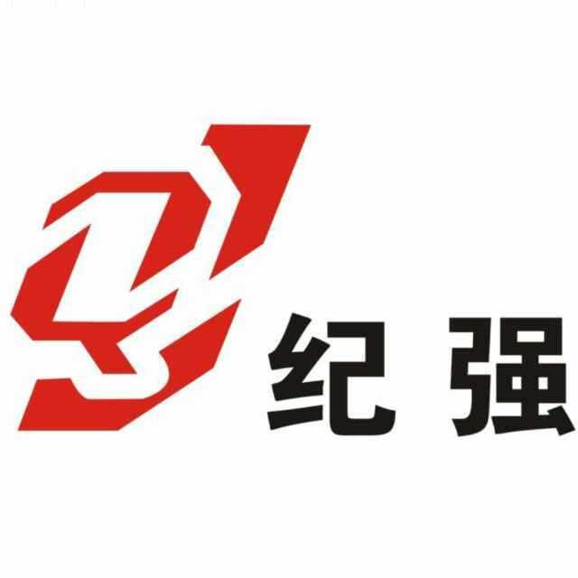 浙江纪强服饰有限公司
