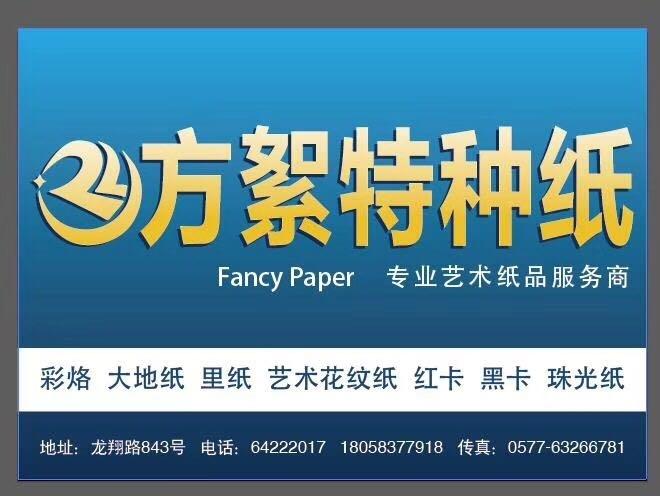 温州方絮纸业有限公司